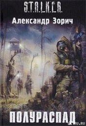 Полураспад - Зорич Александр