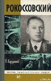 Книга Рокоссовский - Автор Кардашов Владислав Иванович