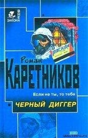 Чёрный диггер - Каретников Роман