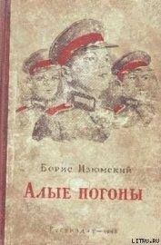 Алые погоны - Изюмский Борис Васильевич