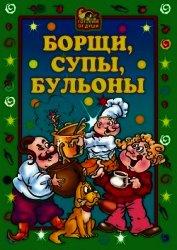 Книга Борщи, супы, бульоны - Автор Исаева Елена Львовна