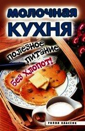 Книга Молочная кухня. Полезное питание без хлопот! - Автор Исаева Елена Львовна