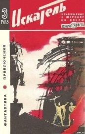 Искатель. 1965. Выпуск №3 - Кривошеин Семен