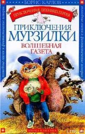 Книга Приключения Мурзилки - Автор Карлов Борис