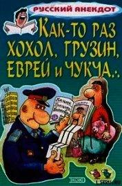 Книга Как-то раз хохол, грузин, еврей и чукча - Автор Сборник Сборник