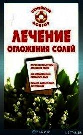 Книга Лечение отложения солей - Автор Калюжная Ирина Александровна