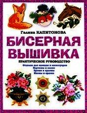 Книга Бисерная вышивка: Практическое руководство - Автор Капитонова Галина