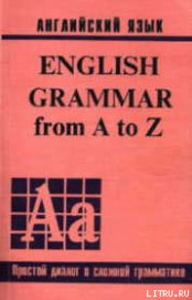 Английский для наших - Каро Джина