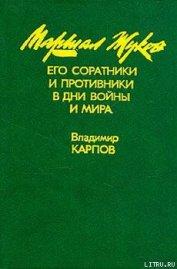 Маршал Жуков, его соратники и противники в годы войны и мира. Книга I