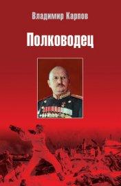 Книга Полководец - Автор Карпов Владимир Васильевич