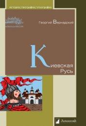 Книга Киевская Русь - Автор Вернадский Георгий Владимирович
