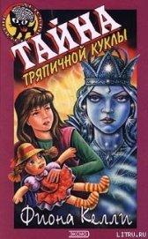 Тайна тряпичной куклы