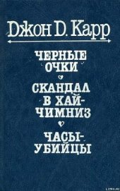 Часы-убийцы - Карр Джон Диксон