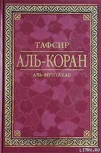Тафсир Аль-Коран - Аль-Мунтахаб