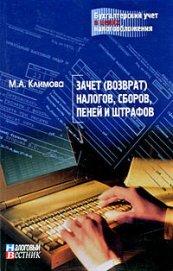 Книга Зачет (возврат) налогов, сборов, пеней и штрафов - Автор Климова М. А.