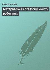 Книга Материальная ответственность работника - Автор Клокова Анна Валентиновна