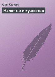 Книга Налог на имущество - Автор Клокова Анна Валентиновна