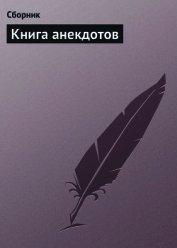 Книга Книга анекдотов - Автор Сборник Сборник