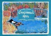 Стеклянный пруд (Рисунки Татьяны Мавриной)