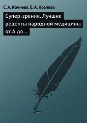Книга Супер-зрение. Лучшие рецепты народной медицины от А до Я - Автор Козлова Е. А.