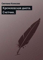 Книга Кремлевская диета - Автор Колосова Светлана