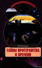 Тайны пространства и времени - Комаров Виктор Ноевич
