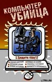 Компьютер - убийца - Лаврентьев А. В.
