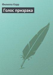 Голос призрака - Карр Филиппа