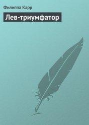 Лев-триумфатор - Карр Филиппа