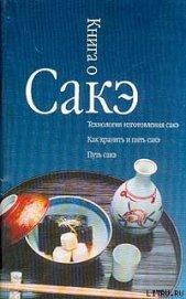 Книга о сакэ