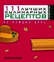 Книга 111 лучших кулинарных рецептов на каждый день - Автор Константинова Ирина Геннадьевна