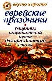 Книга Еврейские праздники. Рецепты национальной кухни для праздничного стола - Автор Константинова Ирина Геннадьевна