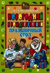 Книга Новогодний и Рождественский праздничный стол - Автор Константинова Ирина Геннадьевна