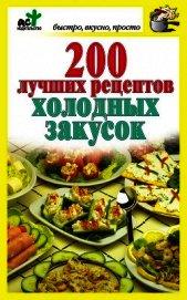 Книга 200 лучших рецептов холодных закусок - Автор Костина Дарья