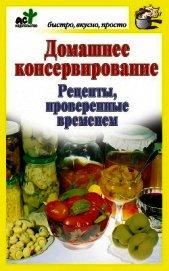 Книга Домашнее консервирование. Рецепты, проверенные временем - Автор Костина Дарья