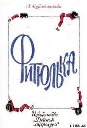 Фитюлька