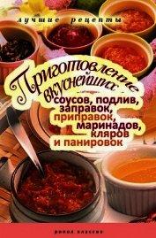 Приготовление вкуснейших соусов, подлив, заправок, приправок, маринадов, кляров и панировок. Лучшие