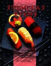 Книга Японская кухня - Автор Красичкова Анастасия Геннадьевна