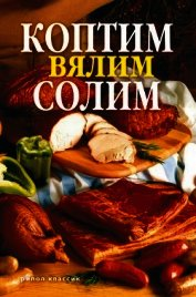 Книга Коптим, вялим, солим. Вкуснее не бывает! - Автор Кротов Сергей