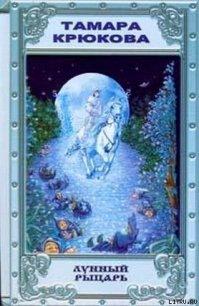 Лунный рыцарь - Крюкова Тамара Шамильевна