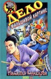 Дело о фальшивой картине - Кузнецова Наталия Александровна