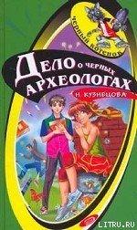 Дело о черных археологах - Кузнецова Наталия Александровна
