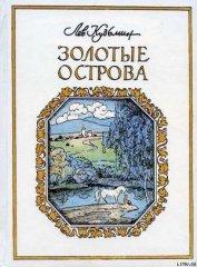 Золотые острова - Кузьмин Лев Иванович