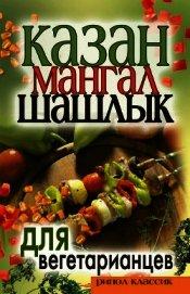 Книга Казан, мангал, шашлык для вегетарианцев - Автор Кулагина Кристина Александровна