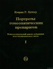 Портреты гомеопатических препаратов (часть 1)