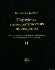 Портреты гомеопатических препаратов, ( часть 2)