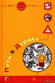 Путь к Дураку. Книга первая. Философия Смеха.