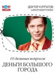 Деньги большого города с доктором Курпатовым - Абдуллаева Шекия