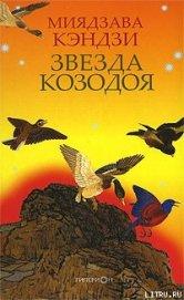 Книга ЗВЕЗДА КОЗОДОЯ - Автор Кэндзи Миядзава