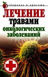 Книга Лечение травами онкологических заболеваний - Автор Лагутина Татьяна Владимировна